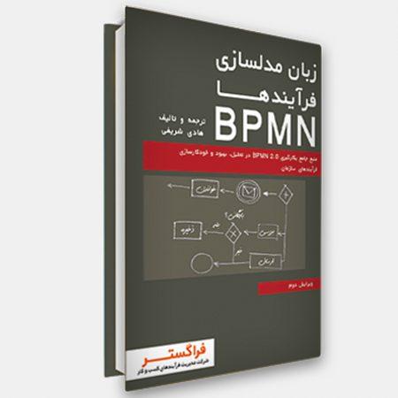 کتاب مدلسازی فرایند با BPMN2.0