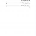 کتاب زبان مدلسازی فرآیندها