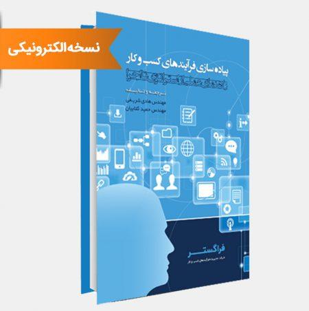 کتاب پیاده سازی فرآیندها