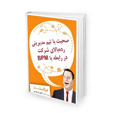 صحبت با تیم مدیریتی درباره BPM